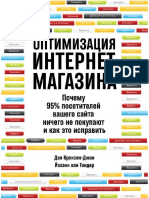 Van_tonder_Yi._Optimizaciya_Internet_Mag.a4