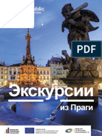 Экскурсии из Праги