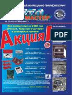2007.10