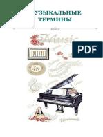 Muzykalnye-Terminy-1 (1)