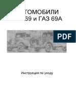Автомобили ГАЗ-69 и ГАЗ-69А. Инструкция По Уходу - 1962 (1)