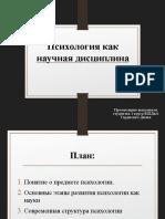Гордиенко_Психология Как Научая Дисциплина