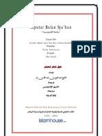 id_month_of_Shaban