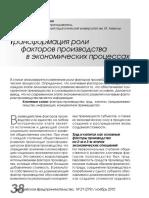 Гафарова Л.А. (2012) Трансформация роли факторов производства в экономических ...  - CREATIVECONOMY.RU