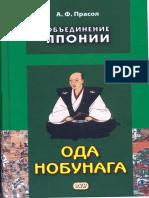 Прасол А. Ф. Объединение Японии. Ода Нобунага. 2016