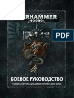 Warhammer 40k Boyevoye Rukovodstvo Russian