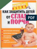 Как Защитить Детей От Сглаза и Порчи