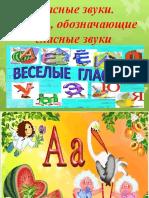 RUSSICH