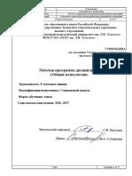 Annot_Obshaya_psihologiya