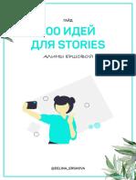 [SuperSliv.biz] 100 Идей Для Сторис