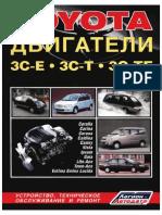 Toyota Engine 3C-E 3C-T 3C-TE Autorepman.com
