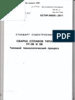 ОСТ5Р.95055-2011