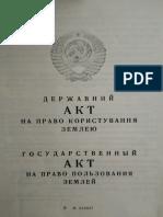 ! Сергеевка Государственный Акт На Право Пользования Землёй