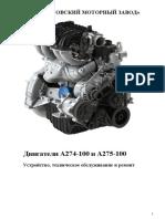 Руководство по ТО и ремонту двигателя УМЗ-A274-100, -А275-100