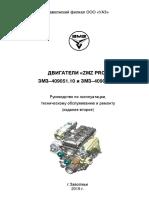 Руководство по эксплуатации, ТО и ремонту двигателя ЗМЗ-409051.10 (409052.10)