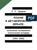 Cogni Met Pol Ciudinov