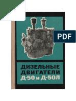 Дизельные Двигатели Д-50 и Д-50Л