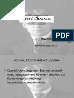 Сергéй Алексáндрович Есé