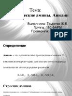 Тема_ Ароматические Амины. Анилин