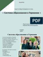 Презентация Microsoft Office PowerPoint2