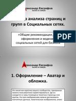 Система анализа страниц и групп в Социальных сетях (1)