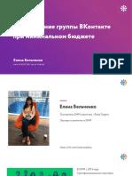 Продвижение группы ВКонтакте. Елена Бельченко