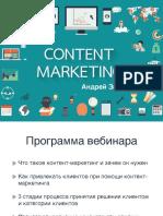 Zinkevich Kontent Marketing