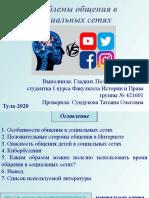 Problemy_obschenia_v_sotsialnykh_setyakh