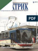 Электрик 2015-09