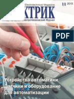 Электрик 2015-11