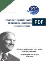 Chelovecheskiy_kapital_v_formate_tsifrovoy_ekonomiki_Mezhdunarodnaya_nauchnaya_konferentsia__SbornikMaterialov