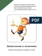 Doshkolnik_v_ekonomike_Prakticheskiy_material_dlya_raboty_s_detmi