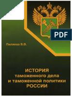 Pilyaeva_V._Istoriya_Tamojennogo_Dela.a4