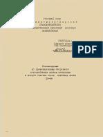 Системы Аспирации Литейных Цехов
