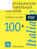 100 Italianskikh Nepravilnykh Glagolov
