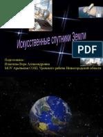 Искусственные спутники Земли - история космонавтики