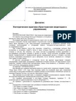 Даскалос . Эзотерические практики (Христианские медитации и упражнения) - royallib.ru