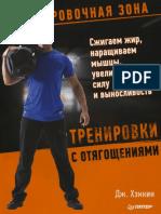 Тренировки с отягощениями
