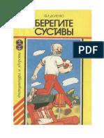 Доленко Ф.Л.-берегите Суставы - 1990