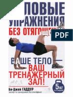 Силовые Упражнения Без Отягощений - 2015