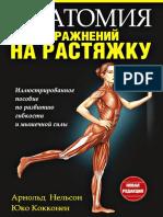 Анатомия Упразнений На Растяжку ( PDFDrive )