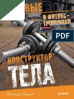 Донцов А. - Конструктор Тела. Силовые и Фитнес-тренировки - 2015