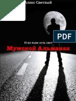 Alex Svetly Muzhskoy Almanakh