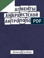Greber D Fragmenty Anarkhistskoy Antropologii