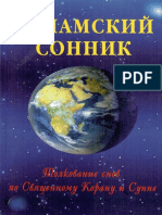 Ali-khadzhi Ibn 039 Umar Islamskiy Sonnik Tolkovanie Snov Po Svyaschennomu Koranu i Sunne 2010