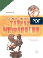 Арзуманова Т.В. - Самое Интересное о Тайнах Мифологии в Вопросах и Ответах - 2008