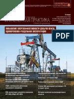 1inzhenernaya_praktika_2017_05