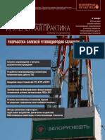 inzhenernaya_praktika_2013_08