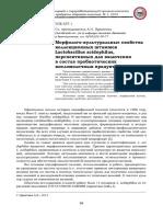 Morfologo Kulturalnye Svoystva Kollektsionnyh Shtammov Lactobacillus Acidophilus Perspektivnyh Dlya Vklyucheniya v Sostav