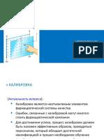 ААВ-2.2-Калибровка